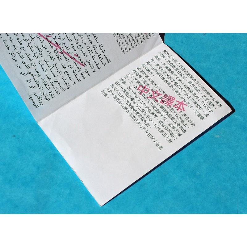 Original Rolex white vintage translation supplement paper 70's ref 569.01 Printed Switzerland